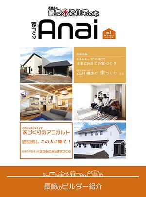 長崎県の優良木造住宅の本