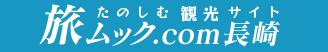 旅ムック.com 長崎