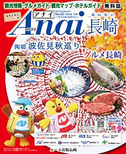アナイ長崎vol.40 秋号発行のご案内